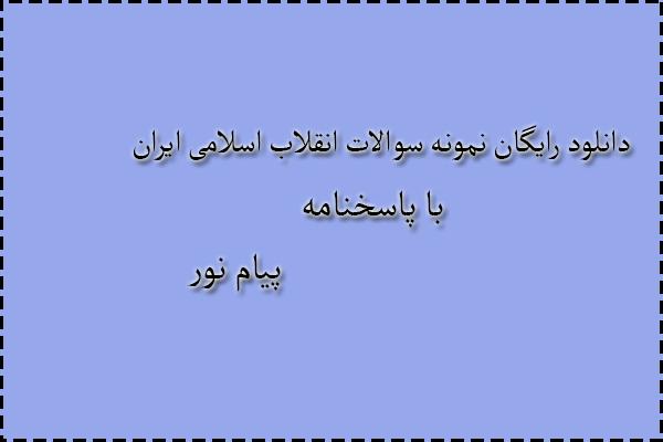 دانلود رایگان نمونه سوالات انقلاب اسلامی ایران با پاسخنامه